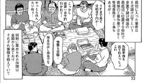 fukushimaworkerキャプチャ