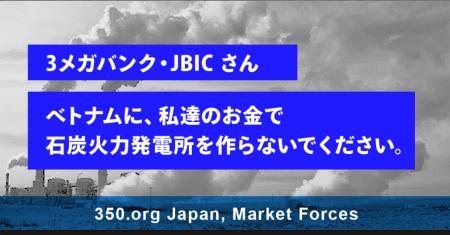 JBIC5キャプチャ