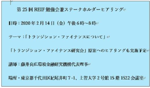 REIF11キャプチャ