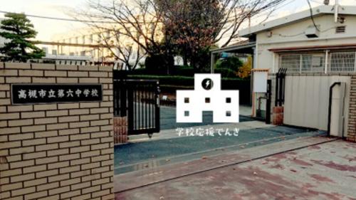 スタバ電力になる大阪・高槻市第六中学校での「学校電力」