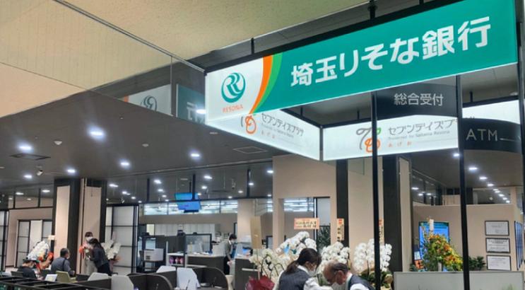 りそな 銀行 コロナ 埼玉