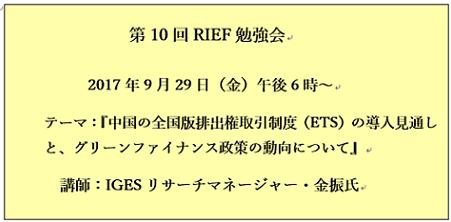 RIEF10キャプチャ