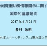 nagamuraキャプチャ