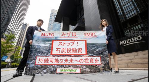 3メガバンク全体の気候変動対策転換を求める環境NGO