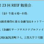 RIEF231キャプチャ