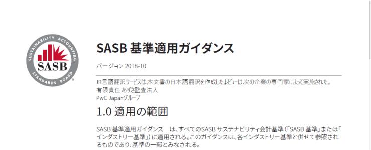 SASB00222キャプチャ