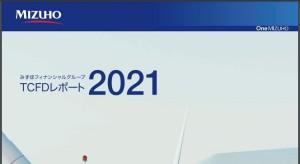 Mizuho0011キャプチャ