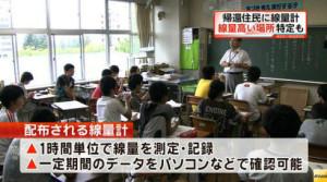 fukushimamoe20130827
