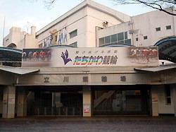 立川競輪場は10年度から電力購入先をPPSに変えた=東京都立川市で、中川聡子撮影