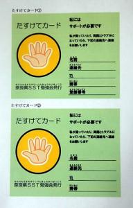 知的障害者らが支援を求めるための「たすけてカード」=岡奈津希撮影