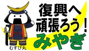 miyagiganbarou_miyagi