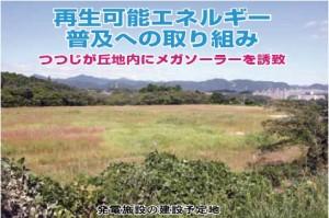 図1 「広報いながわ」(2012年10月15日発行)に掲載された建設予定の告知。出典:猪名川町秘書広報室