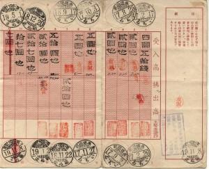 戦時中の軍事郵便貯金通帳